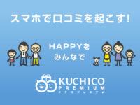 紹介キャンペーンアプリ「KUCHICO PREMIUM」の可能性のアイキャッチ画像