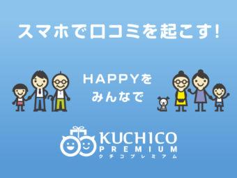 紹介・クチコミアプリ「KUCHICO PREMIUM」を活用して集客する方法のアイキャッチ画像