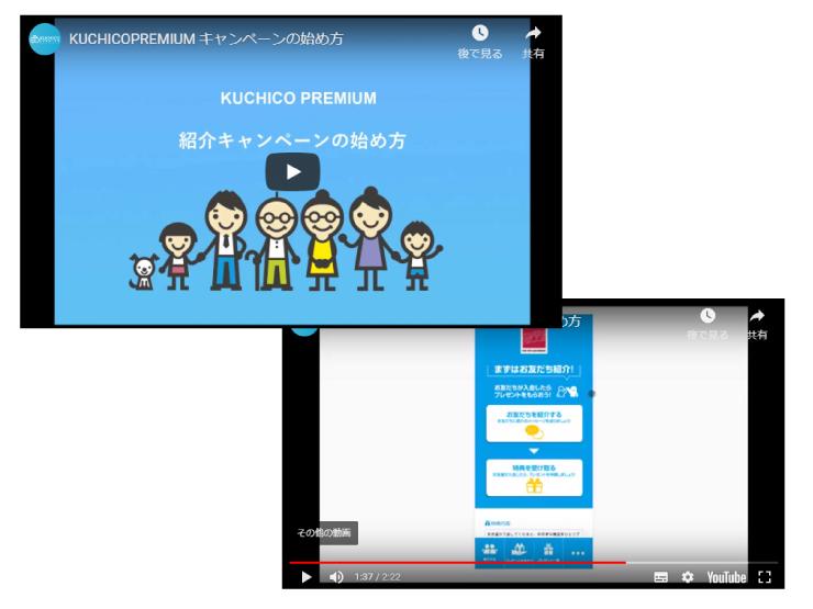 クチコプレミアムの操作方法を動画でチェック!~紹介キャンペーンを作ってみよう~のアイキャッチ画像