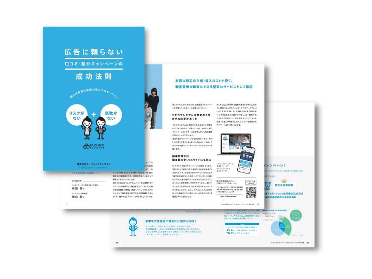 顧客事例や使い方も掲載!小冊子版「紹介キャンペーンで成功をおさめるために」のアイキャッチ画像