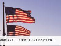 アメリカの紹介キャンペーン