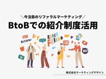 【解説】BtoBでの紹介制度活用方法!BtoBでもリファラルマーケティングは有効だったのアイキャッチ画像