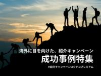 海外の紹介キャンペーン成功事例特集 〜ECサイト編〜のアイキャッチ画像