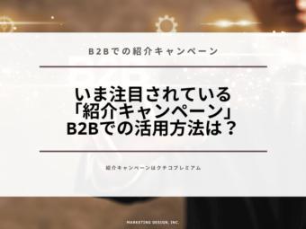 いま注目されている「紹介キャンペーン」。BtoBでの活用方法は?のアイキャッチ画像