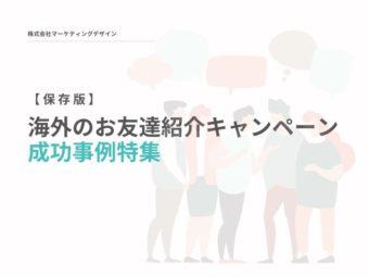 【事例集】海外のお友達紹介キャンペーン成功事例7選のアイキャッチ画像