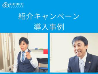 お友達の紹介キャンペーンツール「KUCHICO PREMIUM(クチコプレミアム)」導入事例をご紹介のアイキャッチ画像
