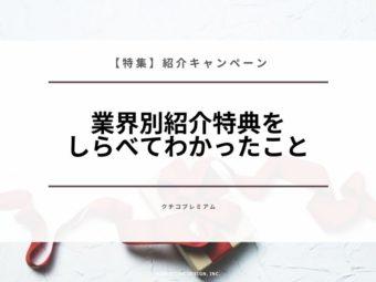 【特集】業界別、紹介キャンペーン特典をしらべてわかったことのアイキャッチ画像