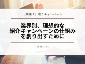 【特集2】業界別、理想的な紹介キャンペーンの仕組みを創り出すためにのアイキャッチ画像