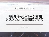 「紹介キャンペーン専用システム」の実態についてのアイキャッチ画像