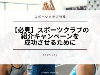 スポーツクラブの紹介キャンペーンを成功させるためにのアイキャッチ画像