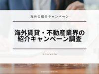 海外賃貸・不動産業界の紹介キャンペーン調査のアイキャッチ画像
