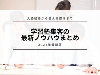 学習塾集客の最新ノウハウまとめ|2021年最新版のアイキャッチ画像