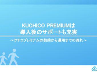 KUCHICO PREMIUMは導入後のサポートも充実〜クチコプレミアムの契約から運用までの流れ〜のアイキャッチ画像