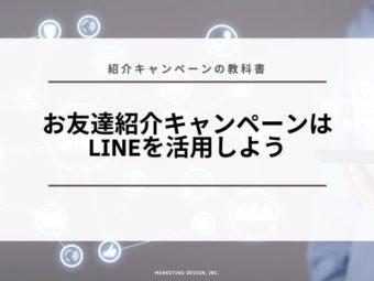 お友達紹介キャンペーンはLINEを活用しようのアイキャッチ画像