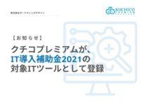 口コミ・紹介集客を自動化するクチコプレミアム、IT導入補助金2021の対象ITツールとして登録のアイキャッチ画像