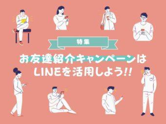 【徹底解説】お友達紹介キャンペーンはLINEを活用しようのアイキャッチ画像