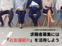 【必見】人材紹介会社の集客に「お友達紹介」を活用しよう!のアイキャッチ画像