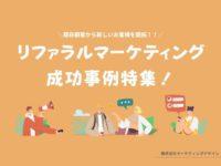 【特集】リファラルマーケティングツールを活用した成功事例5選!のアイキャッチ画像