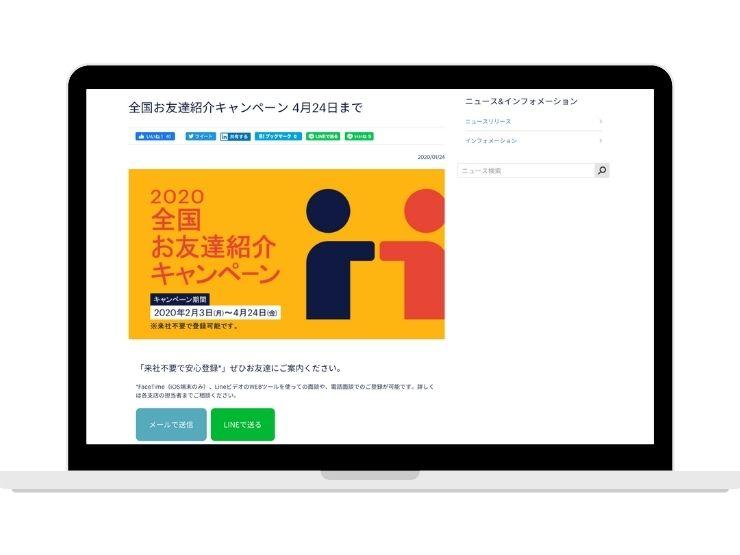 人材紹介 お友達紹介キャンペーン