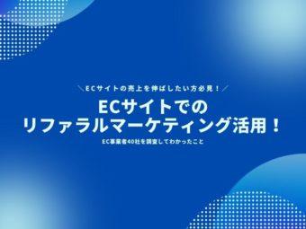 【徹底調査】ECサイトでのリファラルマーケティング活用!ECサイトの売上を伸ばしたい方必見!のアイキャッチ画像