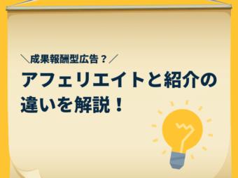 【解説】アフェリエイト(成果報酬型広告)とお友達紹介キャンペーンの違いのアイキャッチ画像