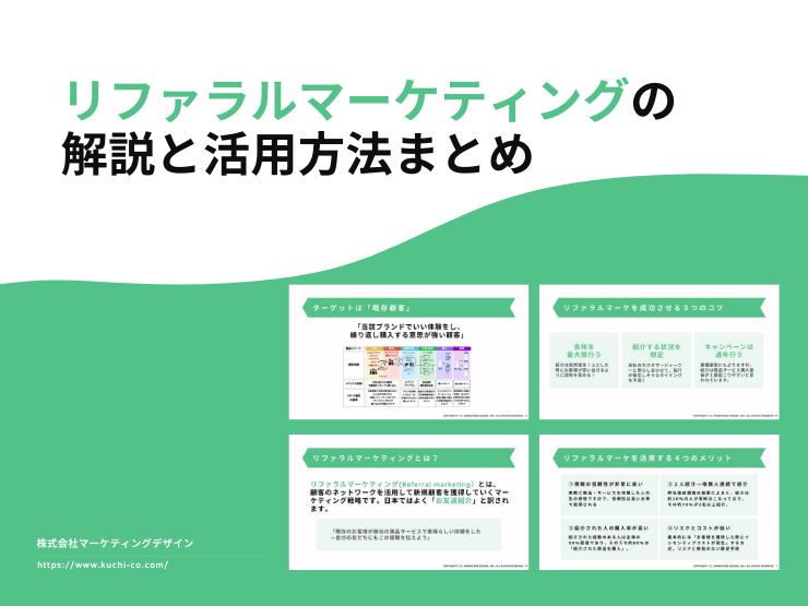 【徹底解説】リファラルマーケティングの解説と活用方法まとめのアイキャッチ画像