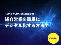 【前編】LINE WORKS導入企業におすすめ、紹介営業を簡単にデジタル化する方法をご紹介!<人材派遣/転職業界編>〜紹介営業がうまくいかない3つの理由〜のアイキャッチ画像