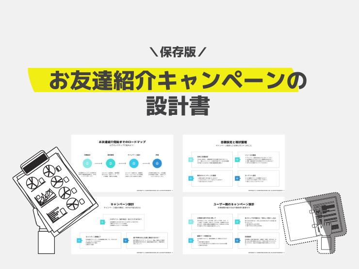 お友達紹介キャンペーンの設計書のアイキャッチ画像