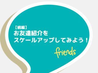 【続編】お友達紹介をスケールアップしてみよう!のアイキャッチ画像