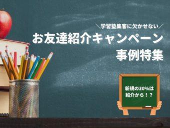学習塾集客に欠かせない「お友達紹介キャンペーン」事例特集のアイキャッチ画像