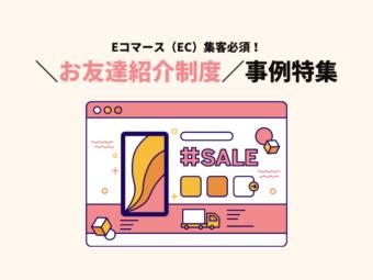 Eコマース(EC)ビジネス集客に欠かせない「リファラルマーケティング(お友達紹介制度)」事例特集のアイキャッチ画像